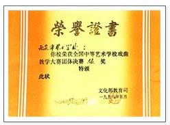 必赢国际网页版艺术学校荣获全国中专艺术学校戏曲教学大赛团体决赛银奖
