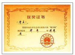 《净土》荣获中国青少年艺术大赛第六届