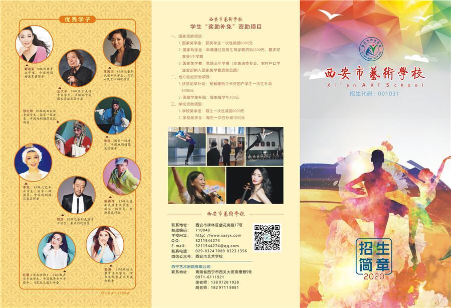 西安市果博平台学xiao2020年招生简章