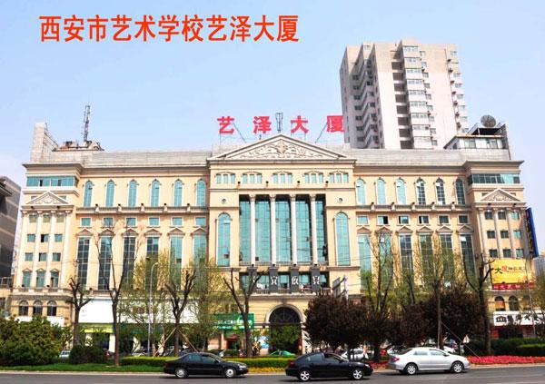 西安市guo博平台学校艺泽大xia