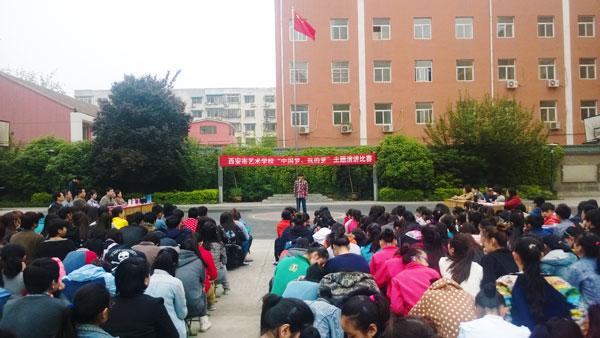 """我校""""中国梦,我的梦""""主题演讲比赛圆满结束"""
