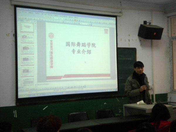 北京现代舞蹈学院焦院长